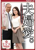 夫婦愛。 〜とある夫婦経営者の場合〜 京野美麗