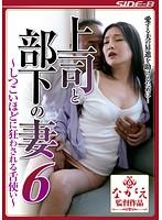 上司と部下の妻6 〜しつこいほどに狂わされる舌使い〜 京野美麗