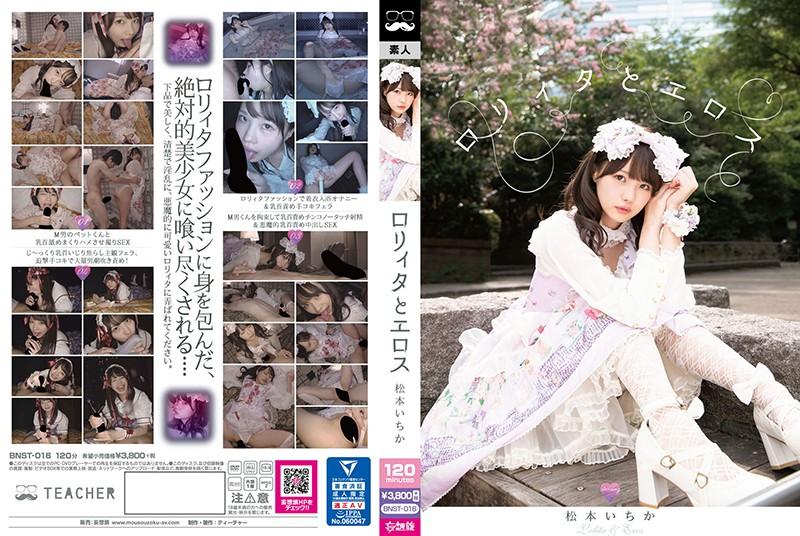 BNST-016 Eros Company With A Lolita - Ichika Matsumoto