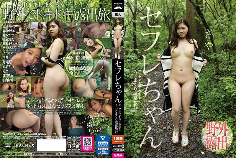 BNST-017 My Fuckbuddy Saya - Sex At The Hot Springs With A Slutty College Girl Saya Minami