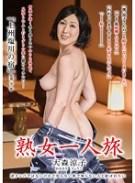 熟女一人旅 [上州塩川の宿] 大森涼子