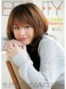 Cosplay Princess 夏川るい