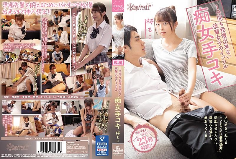 CAWD-127 My Mean Slutty Junior's Handjob; I Can't Resist It Even For 1 Minute - Moko Sakura