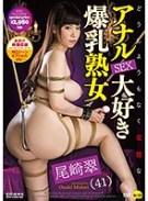 どうしようもなく変態なアナルSEX大好き爆乳熟女 尾崎翠(41)