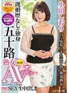 既婚歴なしの独身五十路熟女AVデビュー 小田しおり