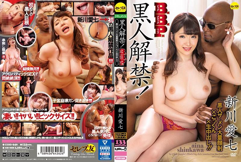 CESD-940 She's Lifting Her Black Dick Ban! B.B.P. (Big Black Penises) Big Black Massive Cum Face Semen Splatters x Cum Swallowing x Creampie Raw Footage!! Aina Shinkawa 7