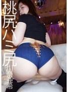 桃尻ハミ尻 川奈亜紀
