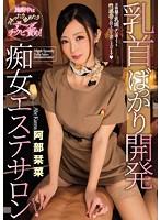 乳首ばっかり開発痴女エステサロン 阿部栞菜