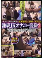 【独占】1人カラオケ店の個室で痙攣絶頂して何度もイキ果てる池袋JKオナニー盗撮2