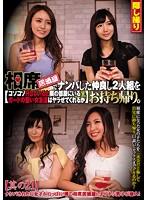 72-2-640x360 【ナンパ/盗撮】飲み屋で知り合った美女たちを介抱しパコりまくってるところを隠しカメラで盗撮!@pornhub