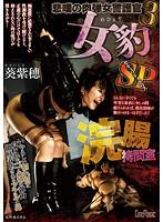 悲嘆の肉弾女警護官3 女豹SP浣腸拷問室