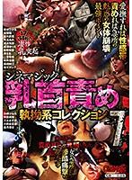 シネマジック 乳首責め 執拗系コレクション7