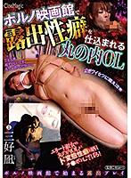ポルノ映画館で露出性癖を仕込まれる丸の内OL 三好凪
