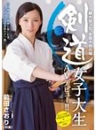 剣道女子大生AVデビュー!! 前田さおり