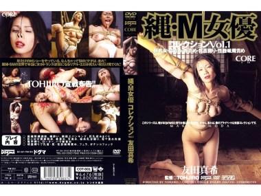 縄・M女優 コレクション Vol.1 友田真希