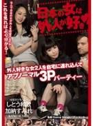 日本の女は外人が好き 外人好きな女2人を自宅に連れ込んでアブノーマル3Pパーティー しとう和歌 加納すみれ
