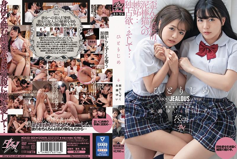 DASD-805 For You ALone: Shizuku Asahi, Yui Nagase