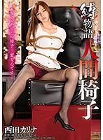 縛物語 人間椅子 西田カリナ