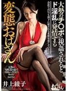 大勢のチ○ポに視姦されるとド淫乱に発情する変態おばさん 井上綾子