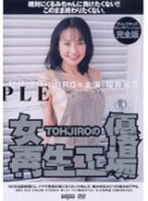 TOHJIROの女優再生工場 桜井風花