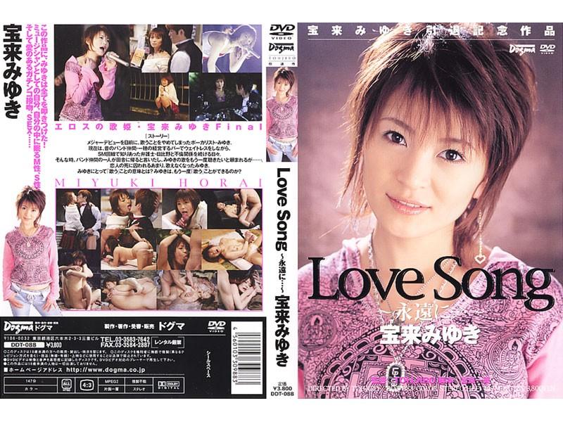 Love Song ~永遠に…~ 宝来みゆき
