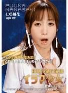 強制小便口浣腸 イラマ少女 七咲楓花