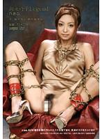 拘束椅子Legend nao.
