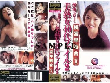 溜池ゴローの美熟女40代ファイル2 梅宮小百合(42歳)