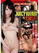 JUICY AWABI CRISIS STAGE-01 哀泣の痙攣逝き地獄!! 美少女淫虐オーディション 北川ゆず