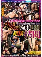 クレイジープッシーハイパーアクメ〜丸見え拘束強●絶頂拷問〜