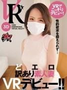 【VR】どエロ訳あり素人妻 VRデビュー 水川かえで