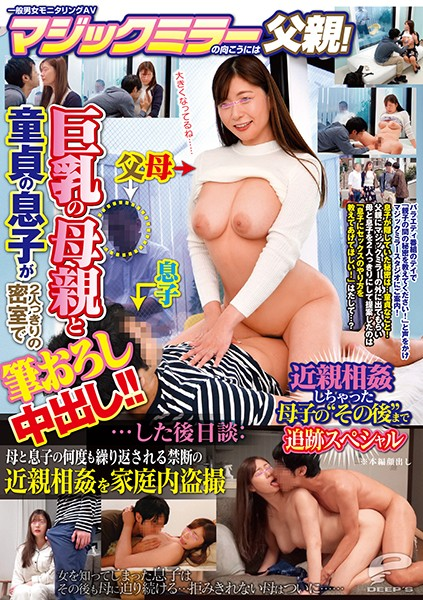 DVDMS-618 Ordinary Guys And Girls Caught On Camera - Stepmom/Stepson Special - The Stepdad's On The Other Side Of The One-Way Mirror! Just The Two Of Them All Alone Together: A Busty Stepmom And Her Virgin Stepson - Will She Break Him In With A Cream