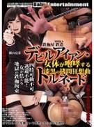 デビルアイアン・トルネード 女体が咆哮する 漆黒の拷問狂想曲 横山夏希
