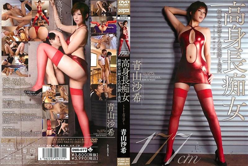 DWD-077 Tall Nymphos Beautiful Older Sister With Beautiful Legs and Beautiful Bum -Tall Mania- Masaki Aoyama