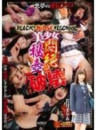 BLACK JUDGE HISCHOOL 美少女悶絶秘壺破壊