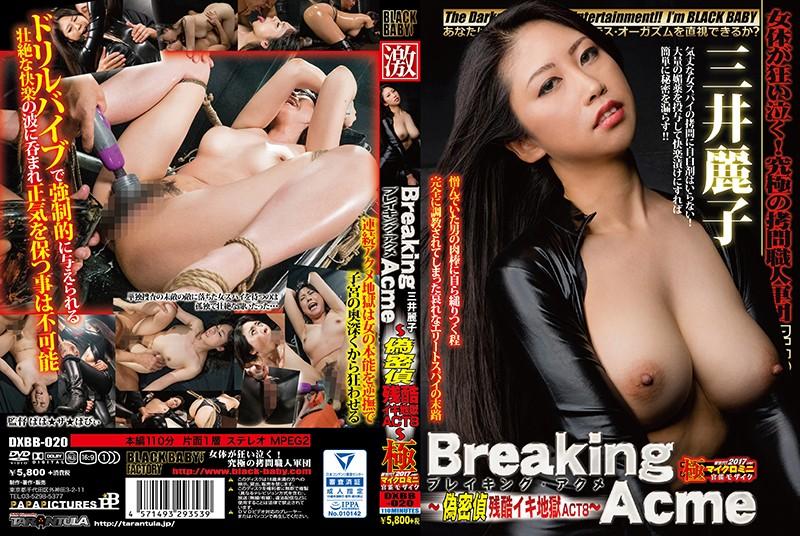 Breaking Acme〜偽密偵残酷イキ地獄 ACT8〜 三井麗子