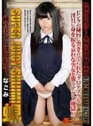 SUPER JUICY SHIJIMI 蜆 〜純真美少女拷問絵巻〜 なごみ