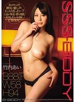 SSS-BODY 竹内あい