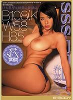 SSS-BODY 巨大乳房は、快楽の泉である。 春菜はな
