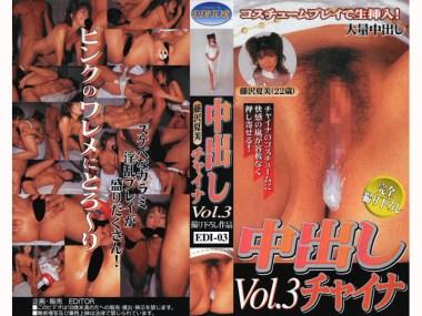 中出しチャイナ Vol.3 藤沢夏美(22歳)