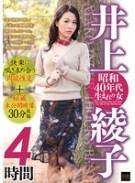 井上綾子 昭和40年代生まれの女 4時間 快楽に喘ぎ求め合う肉欲性交+秘蔵未公開映像30分収録