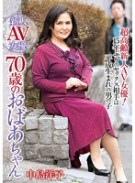 新人AV女優 70歳のおばあちゃん 中島洋子