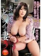 夫の部下にレ○プされた妻3 仲川舞子