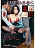 新婚輪淫妻の姦淫日記 「変態紳士家系に嫁いでしまった私は…」 和泉紫乃