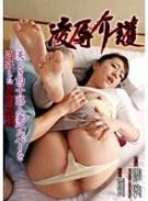 凌辱介護 美しき四十路人妻ヘルパーを強姦した鬼畜爺達 朝宮涼子