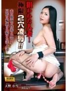 狙われた人妻!極限2穴凌辱!! 夫の眼前で性器と肛門を同時に輪姦され続けた美人妻 天野小雪