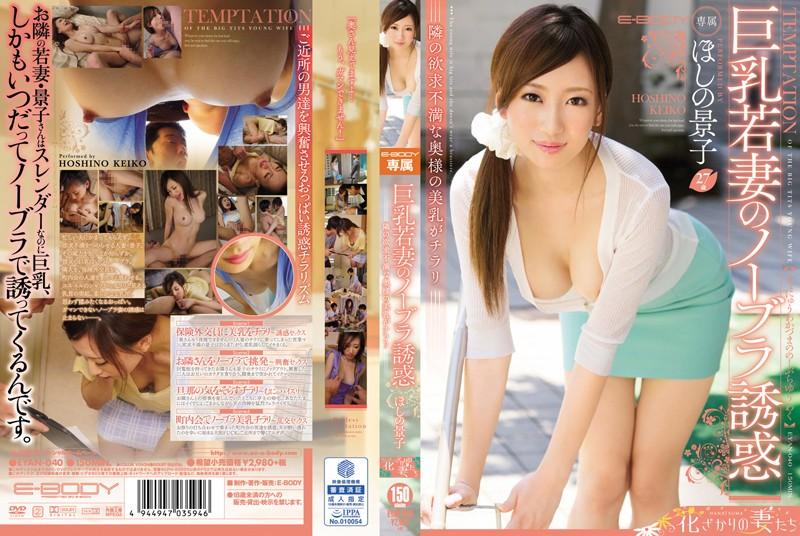 巨乳若妻のノーブラ誘惑 隣の欲求不満な奥様の美乳がチラリ ほしの景子の無料動画
