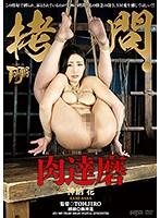 拷問・肉達磨 神納花