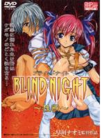 BLIND NIGHT 〜性獣〜