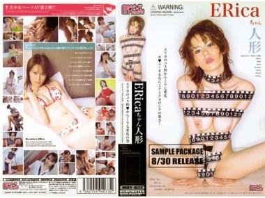 ERicaちゃん人形